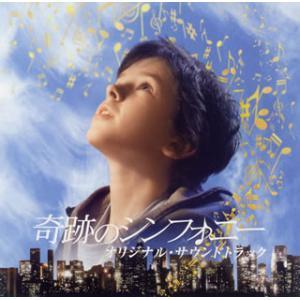 CD)「奇跡のシンフォニー」オリジナル・サウンドトラック (SICP-1848) hakucho