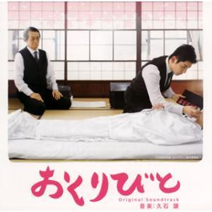CD)「おくりびと」オリジナル・サウンドトラック/久石譲 (UMCK-1268) hakucho