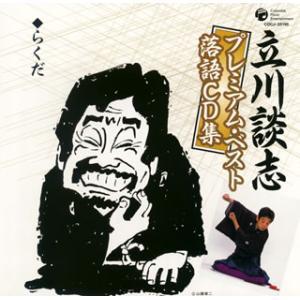 CD)立川談志/立川談志プレミアム・ベスト落語CD集〜「らくだ」 (COCJ-35195)|hakucho