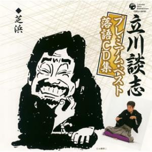 CD)立川談志/立川談志プレミアム・ベスト落語CD集〜「芝浜」 (COCJ-35197)|hakucho