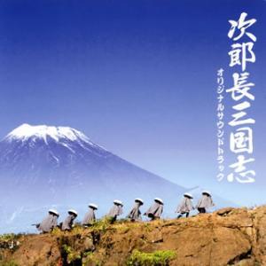 CD)「次郎長三国志」オリジナルサウンドトラック/宇崎竜童 (LACA-5820) hakucho
