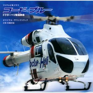 CD)「コード・ブルー ドクターヘリ緊急救命」オリジナル・サウンドトラック/佐藤直紀 (TFCC-86274) hakucho