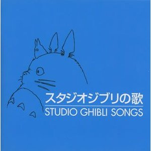 CD)スタジオジブリの歌 (TKCA-73381)|hakucho