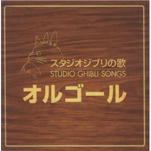 CD)スタジオジブリの歌 オルゴール (TKCA-73382)|hakucho