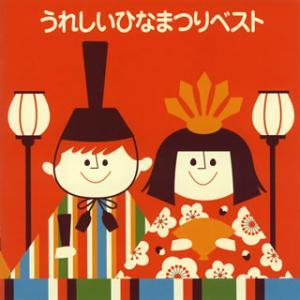 CD)うれしいひなまつりベスト (VICG-41236) hakucho