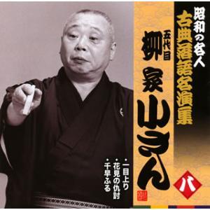CD)五代目柳家小さん/昭和の名人 古典落語名演集 五代目柳家小さん 八 (KICH-2518)|hakucho