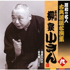 CD)五代目柳家小さん/昭和の名人 古典落語名演集 五代目柳家小さん 九 (KICH-2519)|hakucho