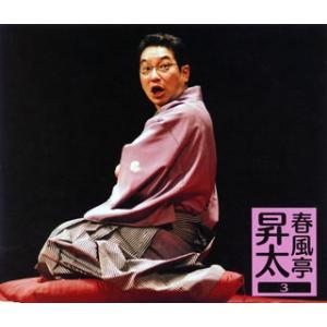 CD)春風亭昇太/春風亭昇太3-昇太の古典- (MHCL-1526)|hakucho