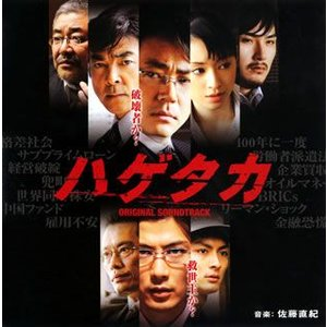 CD)「ハゲタカ」オリジナル・サウンドトラック/佐藤直紀 (NSCA-13533) hakucho