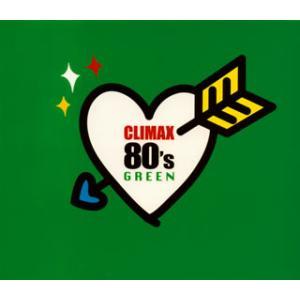 CD)クライマックス 80's GREEN (MHCL-1562)