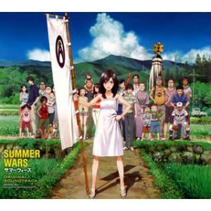 CD)「サマーウォーズ」オリジナル・サウンドトラック/松本晃彦 (VPCG-84899) hakucho