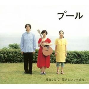 CD)「プール」オリジナルサウンドアルバム/金子隆博 (VPCD-81643) hakucho