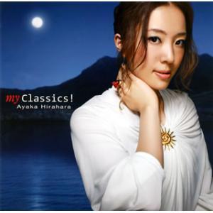 CD)平原綾香/マイ・クラシックス (MUCD-1216)