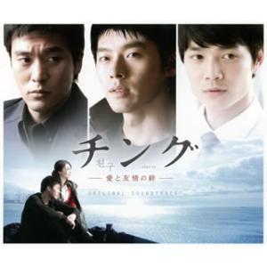 CD)「チング-愛と友情の絆-」オリジナル サウンドトラック(DVD付) (AVCF-29658) hakucho