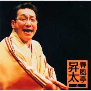 CD)春風亭昇太/春風亭昇太4〜「宴会の花道」/「マサコ」 (MHCL-1828)|hakucho