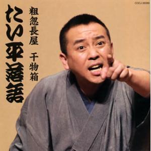 CD)林家たい平/林家たい平落語集〜たい平落語 粗忽長屋/干物箱 (COCJ-36089)|hakucho