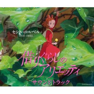 CD)「借りぐらしのアリエッティ」サウンドトラック/セシル・コルベル (TKCA-73537)|hakucho