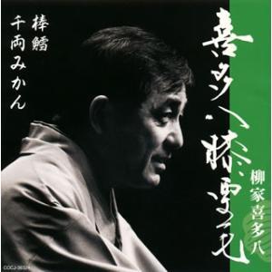 CD)柳家喜多八/喜多八膝栗毛 棒鱈/千両みかん (COCJ-36324)|hakucho