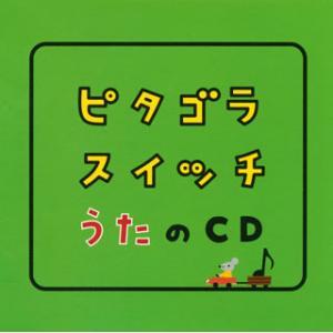 CD)NHK「ピタゴラスイッチ」うたのCD (WPCL-10836)|hakucho