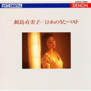CD)日本のうたベスト 鮫島有美子(S) ドイチュ(P) 他 (COCO-73060)|hakucho
