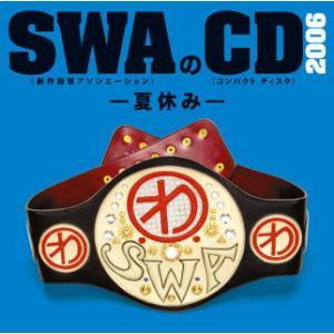 CD)SWA(林家彦いち,三遊亭白鳥,春風亭昇太,柳家喬太郎)/SWAのCD 2006-夏休み- (MHCL-1802)|hakucho