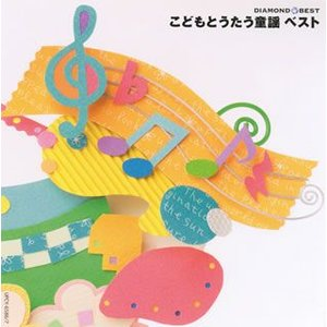CD)こどもとうたう童謡 ベスト (UPCY-6586) hakucho