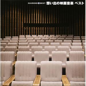 CD)想い出の映画音楽 ベスト (UPCY-6594) hakucho