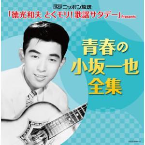 CD)小坂一也/(決定盤)青春の小坂一也全集 (COCP-36564)