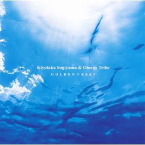 CD)杉山清貴&オメガトライブ/ゴールデン☆ベスト (VPCC-84169)|hakucho