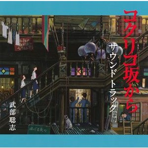 CD)「コクリコ坂から」サウンドトラック/武部聡志 (TKCA-73665)|hakucho