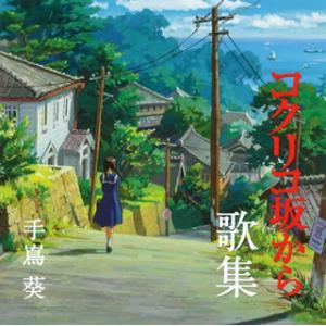 CD)手嶌葵/「コクリコ坂から」歌集 (YCCW-10156)|hakucho