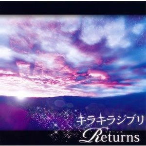 CD)キラキラジブリ Returns (HMCH-1035)|hakucho