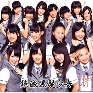 CD)NMB48/絶滅黒髪少女(DVD付) (YRCS-90000) hakucho