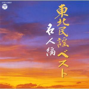 CD)東北民謡ベスト 名人編 (COCJ-36921)|hakucho