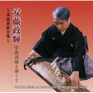 CD)安藤政輝/宮城道雄を弾く2〜箏独奏曲全集〜 (VZCG-754)|hakucho