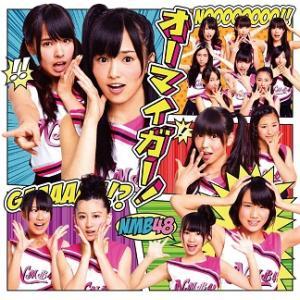 CD)NMB48/オーマイガー!(Type-B)(DVD付) (YRCS-90004) hakucho