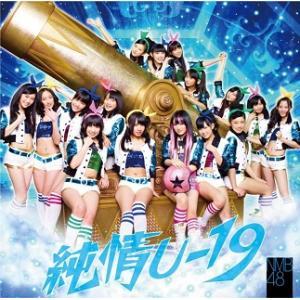 CD)NMB48/純情U-19(Type-A)(DVD付) (YRCS-90007) hakucho