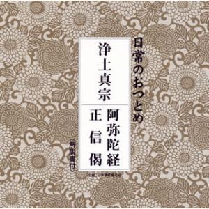 CD)日常のおつとめ 浄土真宗〜阿弥陀経/正信偈 (PCCG-1248)