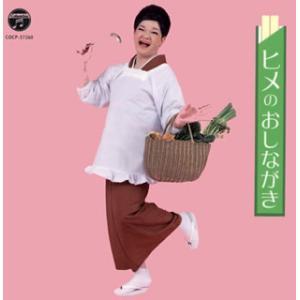 CD)ヒメのおしながき〜どうぞ召しあがれ〜 (COCP-37260)