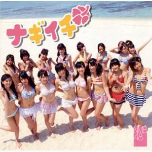 CD)NMB48/ナギイチ(Type-B)(DVD付) (YRCS-90012) (初回仕様) hakucho