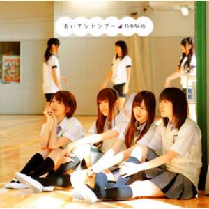 CD)乃木坂46/おいでシャンプー (SRCL-7972)|hakucho