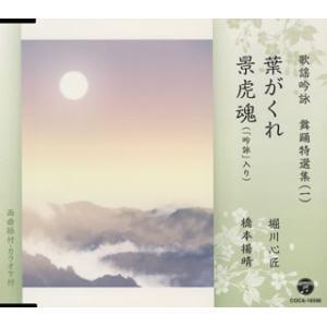 CD)歌謡吟詠 舞踊特選集(一) 葉がくれ/景虎魂 (COCA-16598)|hakucho