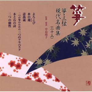 CD)箏・三弦/現代名曲集(二十三) (VZCG-766)|hakucho