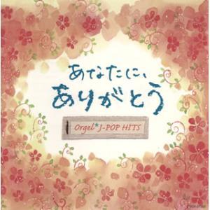 CD)オルゴール・J-POP HITS〜あなたに,ありがとう〜 (COCX-37363)