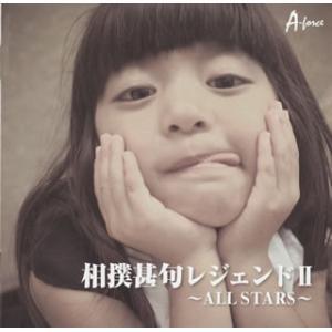 CD)相撲甚句レジェンド2〜ALL STARS〜 (YZWG-10)|hakucho