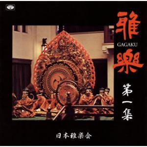 CD)日本雅楽会/雅楽 第一集 (TKCA-73786) hakucho