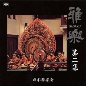 CD)日本雅楽会/雅楽 第二集 (TKCA-73787)|hakucho