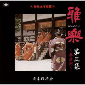 CD)日本雅楽会/雅楽 第三集〜祭典用〜 (TKCA-73788)|hakucho