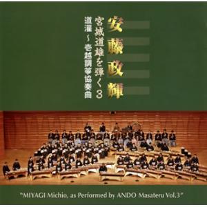 CD)安藤政輝/宮城道雄を弾く3 道灌〜壱越調箏協奏曲 (VZCG-768) hakucho