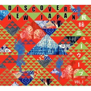 CD)DISCOVER NEW JAPAN 民謡ニューウェーブ VOL.1 (UBCA-1029)|hakucho
